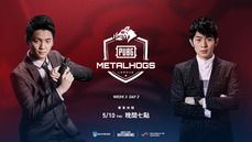台港澳職業聯賽 [MetalHogs PUBG League]W3D2