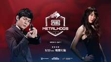 【MetalHogs PUBG League #W5D1 】