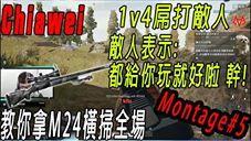 【神人-Chiawei】教你拿M24橫掃全場 1V4屌打敵人 敵人表示:都給你玩就好啦 *!!! Chiawei笑慘