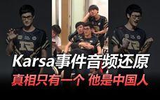 Karsa是中國人 對話原音重現 流言終結者!