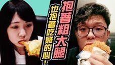 【小葵吃雞精華】當新手菜雞配上戰神衛生