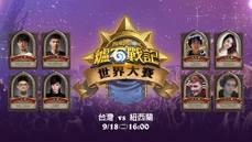 世界大賽台灣將對上紐西蘭,女刺客Pathra襲來!