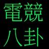 http://img.league-funny.com/user_cover/電競八卦.jpg