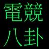 https://img.league-funny.com/user_cover/電競八卦.jpg